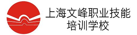 上海文峰职业技能培训学校Logo