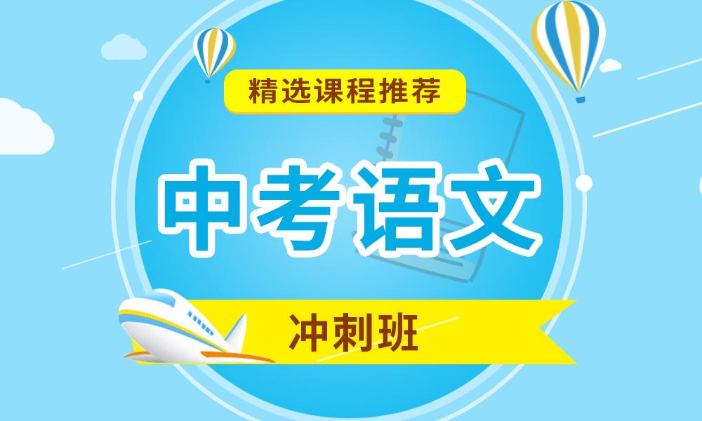 上海致学中考语文冲刺班