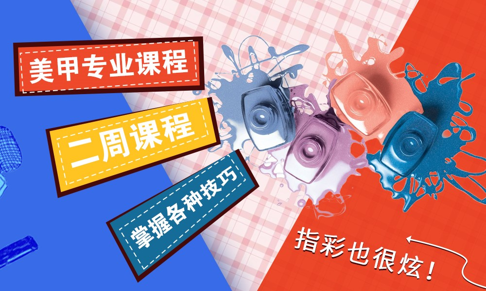 上海文峰专业美甲班