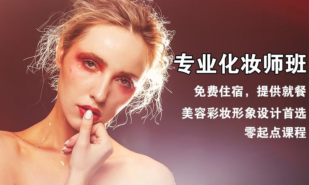 上海文峰专业化妆师班