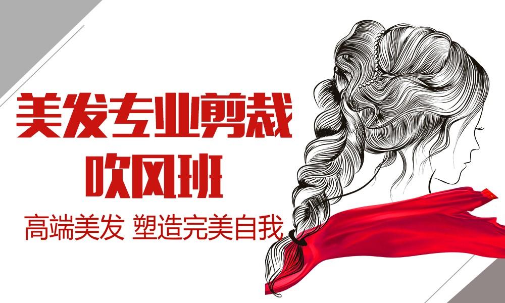 上海文峰美发专业剪裁、吹风班