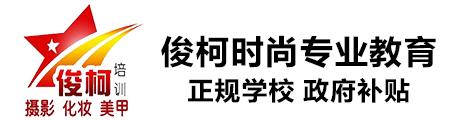 上海俊柯职业技术培训学校Logo