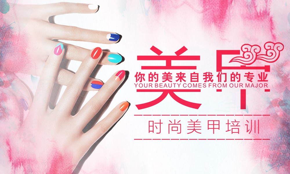 上海俊柯时尚专业教育机构时尚美甲中级培训班