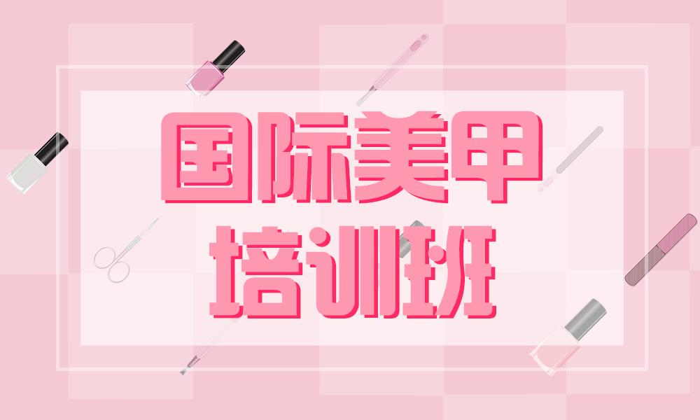 上海俊柯时尚专业教育机构国际美甲创业培训班