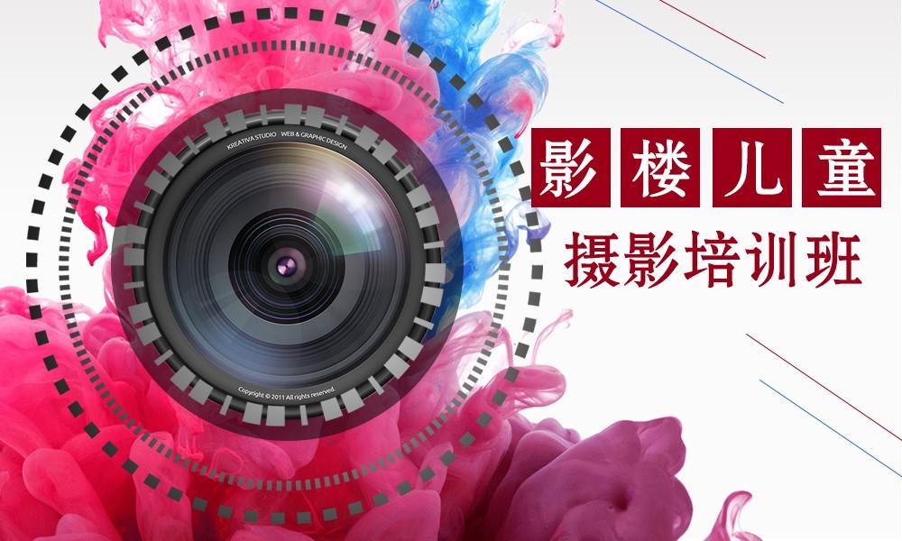 上海俊柯时尚专业教育机构影楼儿童摄影培训班