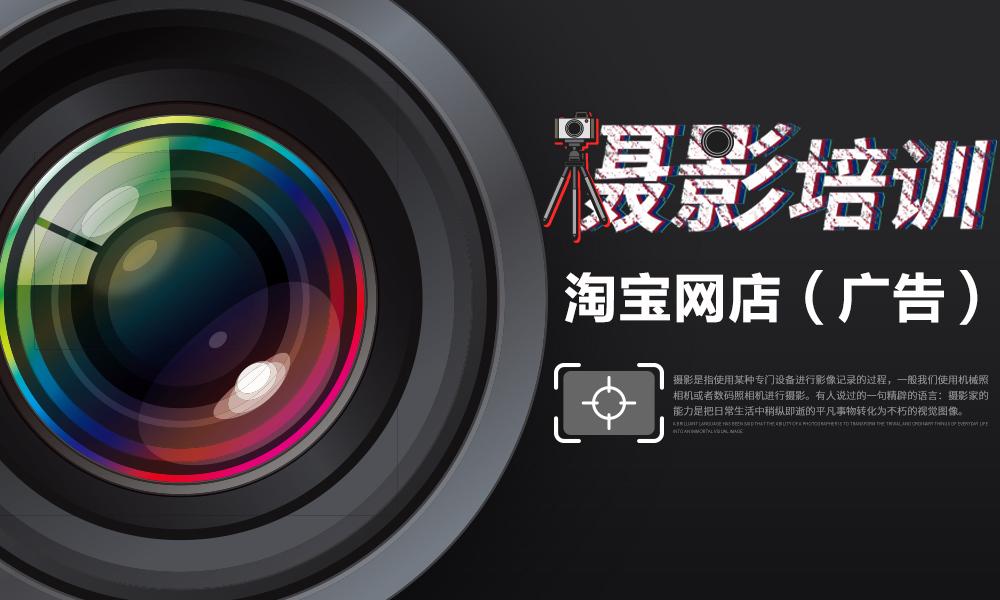 上海俊柯时尚专业教育机构淘宝网店(广告)摄影培训班