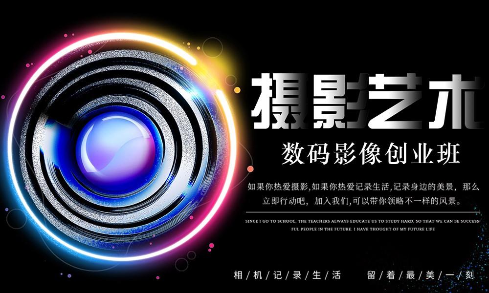 上海俊柯时尚专业教育机构数码影像创业班