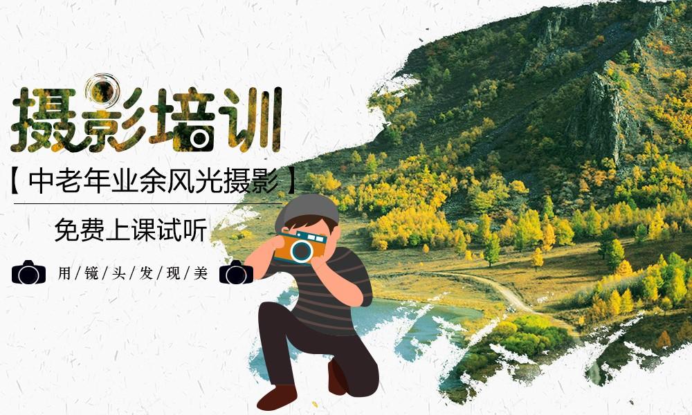 上海俊柯时尚专业教育机构中老年业余风光摄影培训班