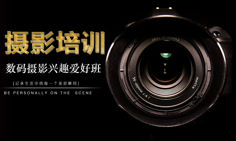上海俊柯时尚专业教育机构数码摄影兴趣爱好班