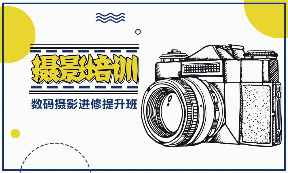 上海俊柯时尚专业教育机构数码摄影进修提升班