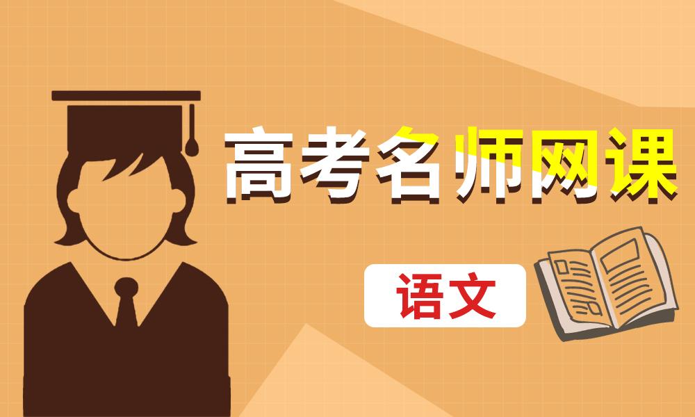 高考语文名师网课