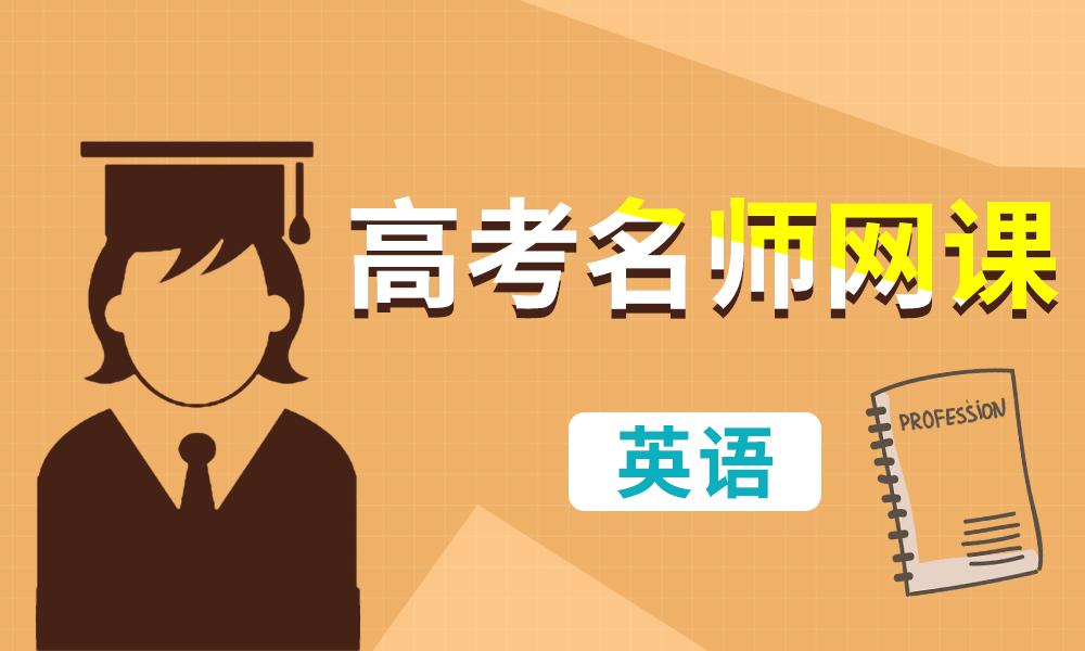 高考英语名师网课