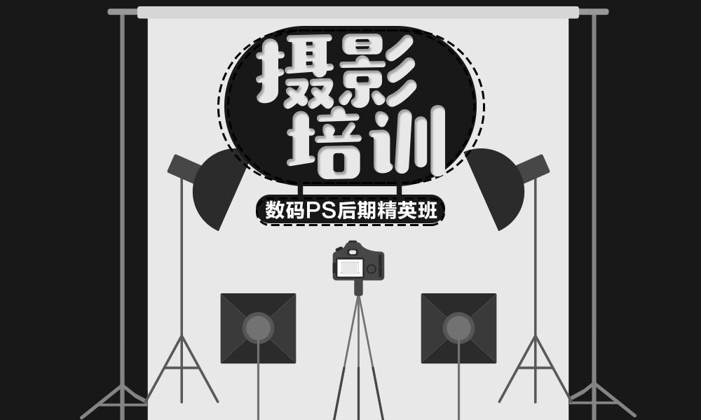 上海俊柯时尚专业教育机构数码PS后期精英班