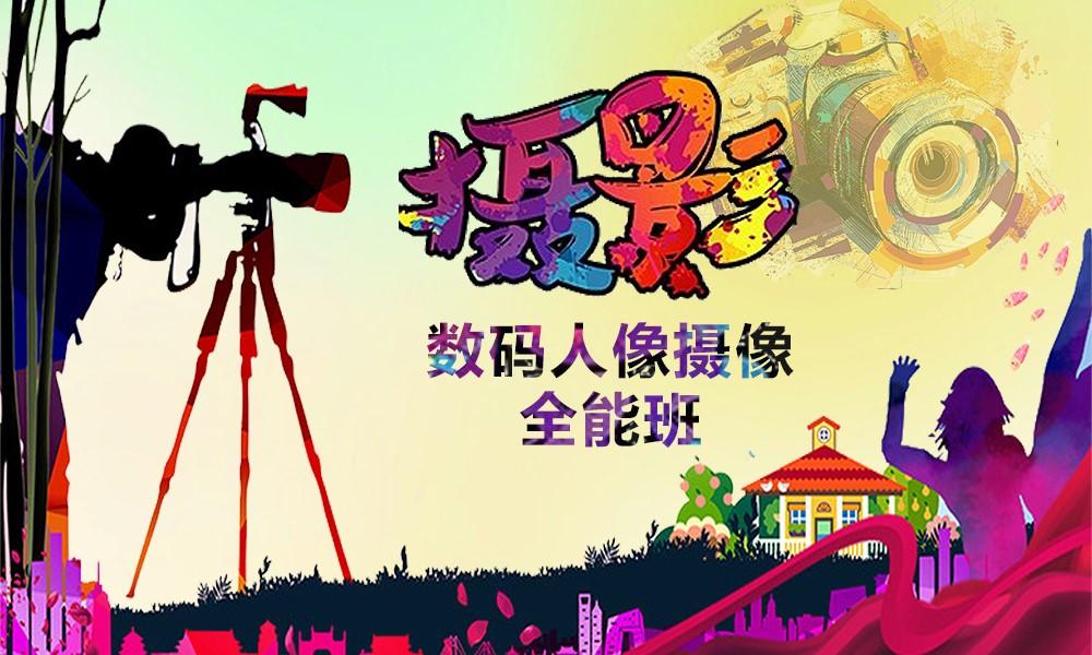 上海俊柯时尚专业教育机构数码人像摄像全能班