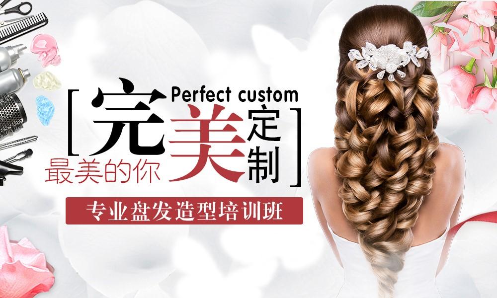 上海俊柯时尚专业教育机构专业盘发造型培训班