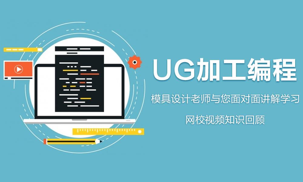上元教育兴元设计UG加工编程