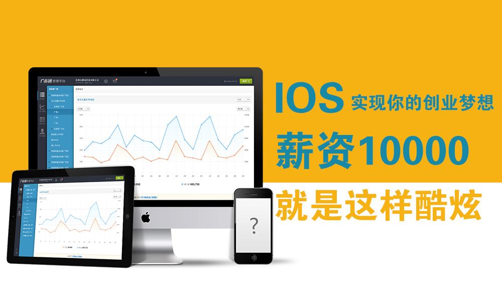 上元教育兴元设计IOS课程