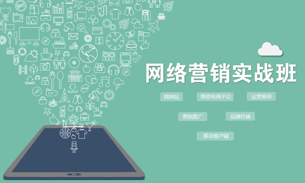 上元教育兴元设计网络营销实战班