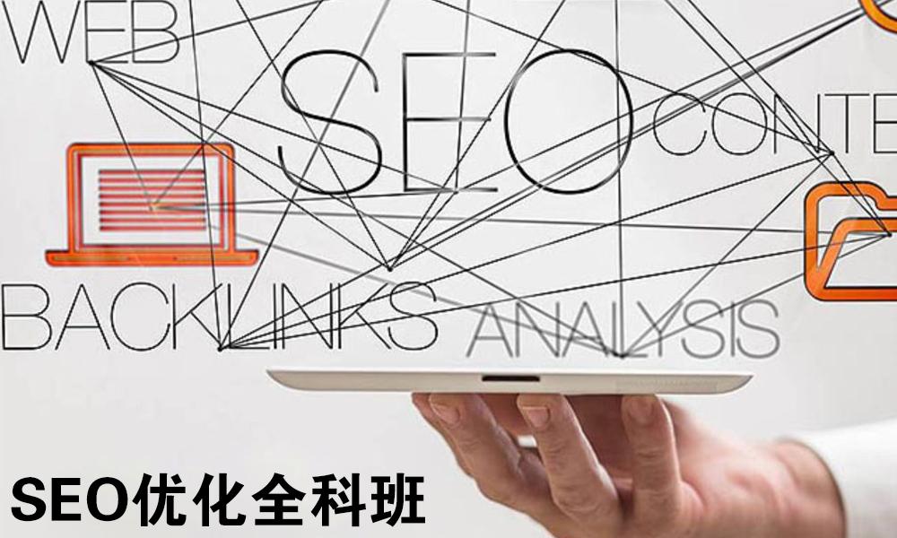 上元教育兴元设计SEO优化全科班
