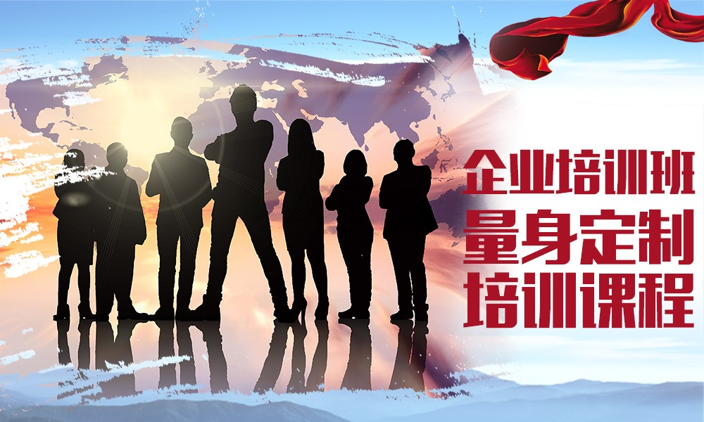 上海财菁教育企业培训班