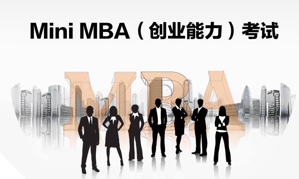 上海财菁教育Mini MBA(创业能力)考试