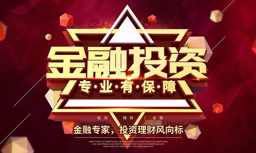 上海财菁教育金融投资(股票)培训班
