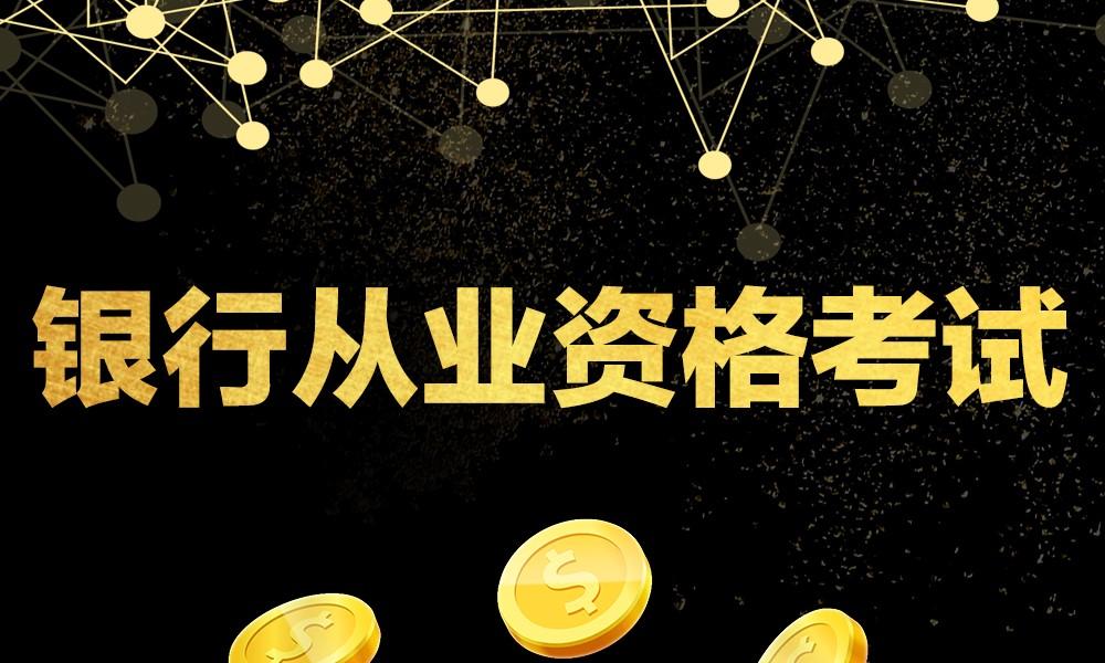上海财菁教育银行从业资格考试