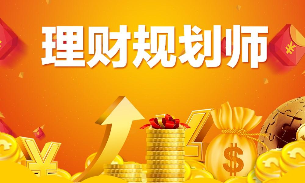 上海财菁教育理财规划师