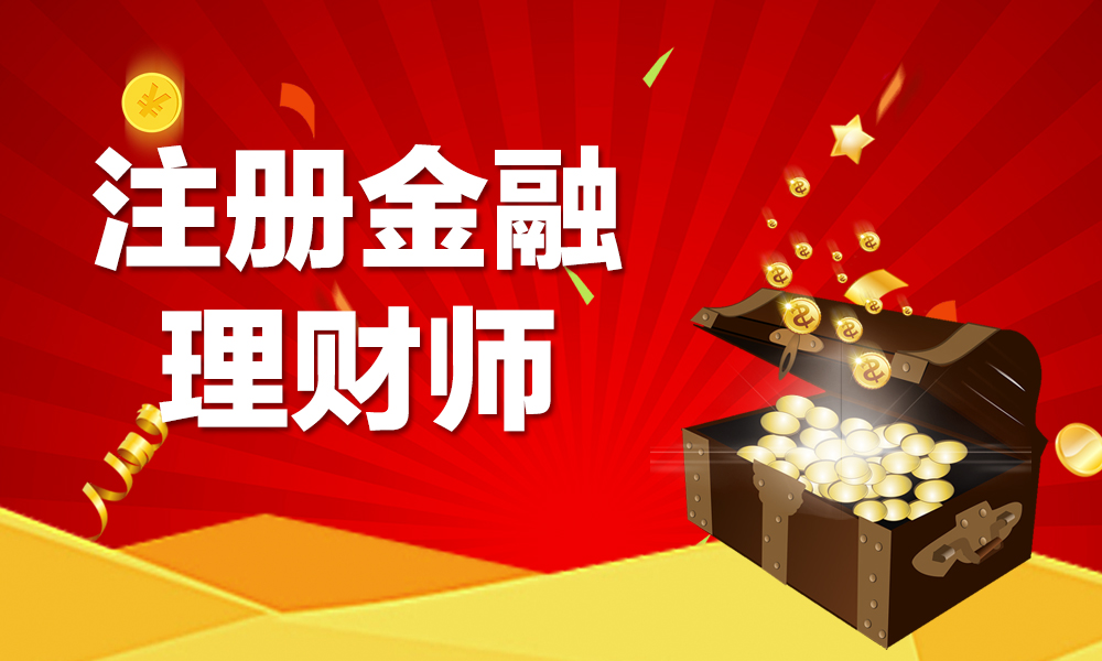 上海财菁教育注册金融理财师