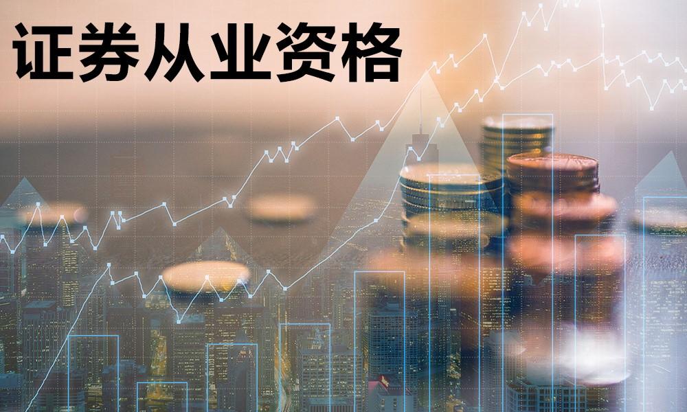上海财菁教育证券从业资格