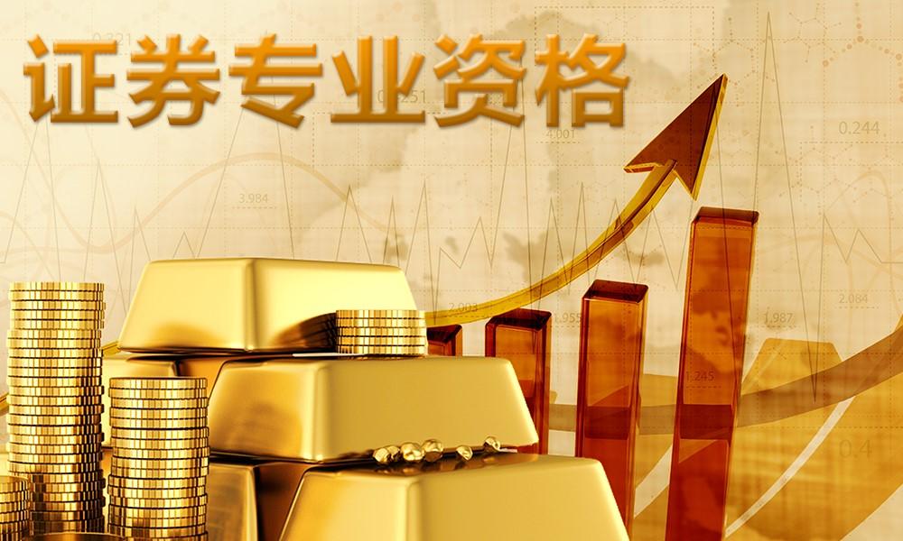 上海财菁教育证券专业资格