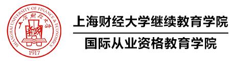上海财经大学继续教育学院