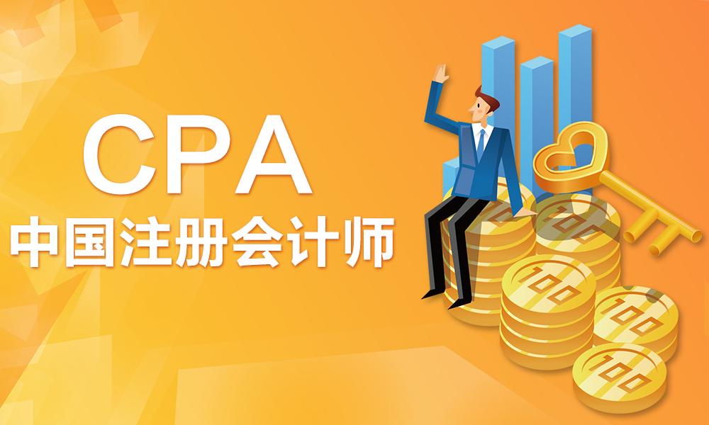 上财继续教育学院CPA