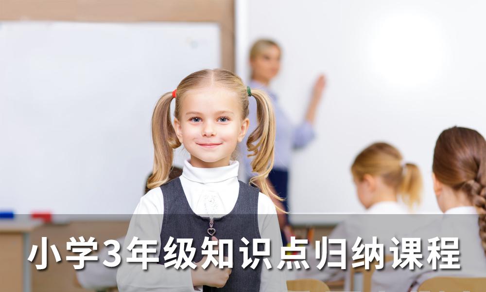 小学3年级知识点归纳课程