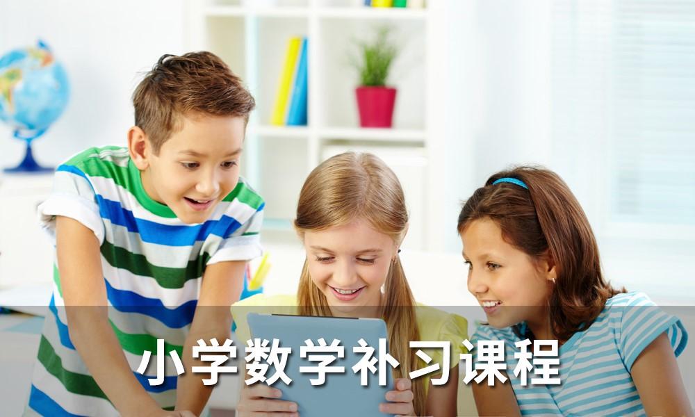 小学数学补习课程