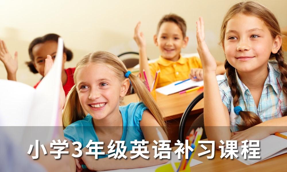 小学3年级英语补习课程