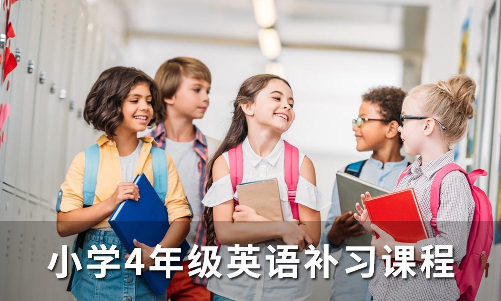 小学4年级英语补习班