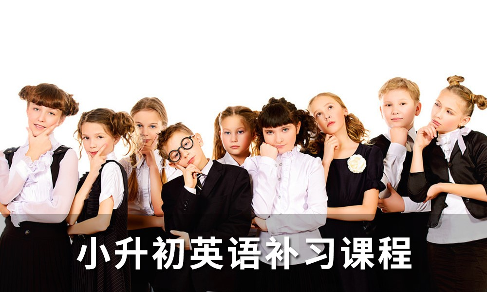 小升初英语补习