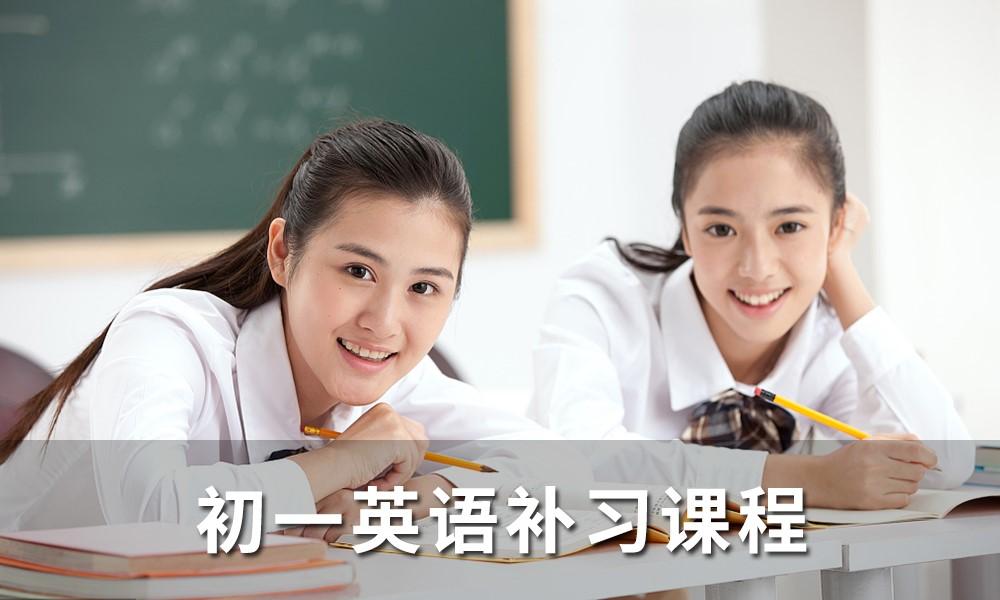 初一英语补习课程