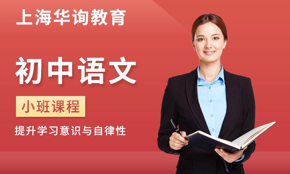 初中语文小班课程