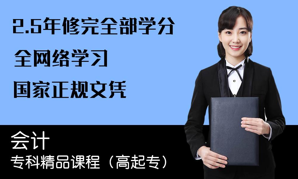 上海新知 《会计学》专科精品课程(专升本)