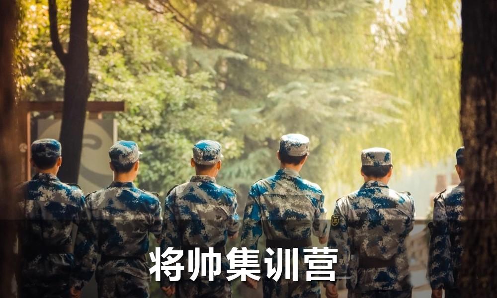 上海少年夏令营 | 将帅集训营