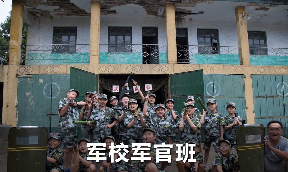 青少年夏令营 | 军校军官班