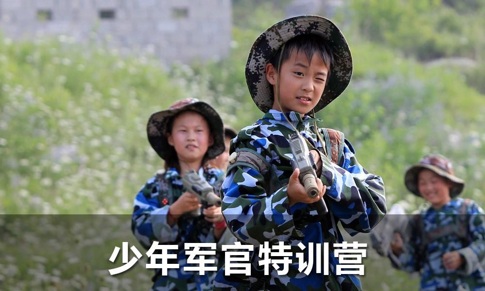 少年夏令营 | 少年军官特训营