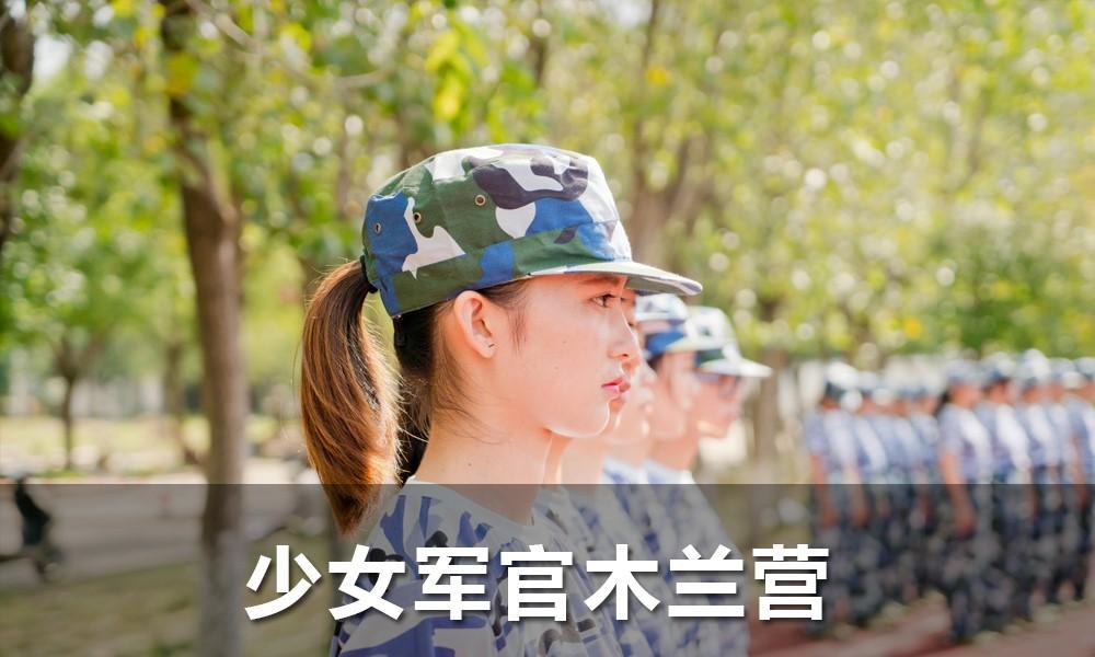 上海夏令营 | 少女军官木兰营