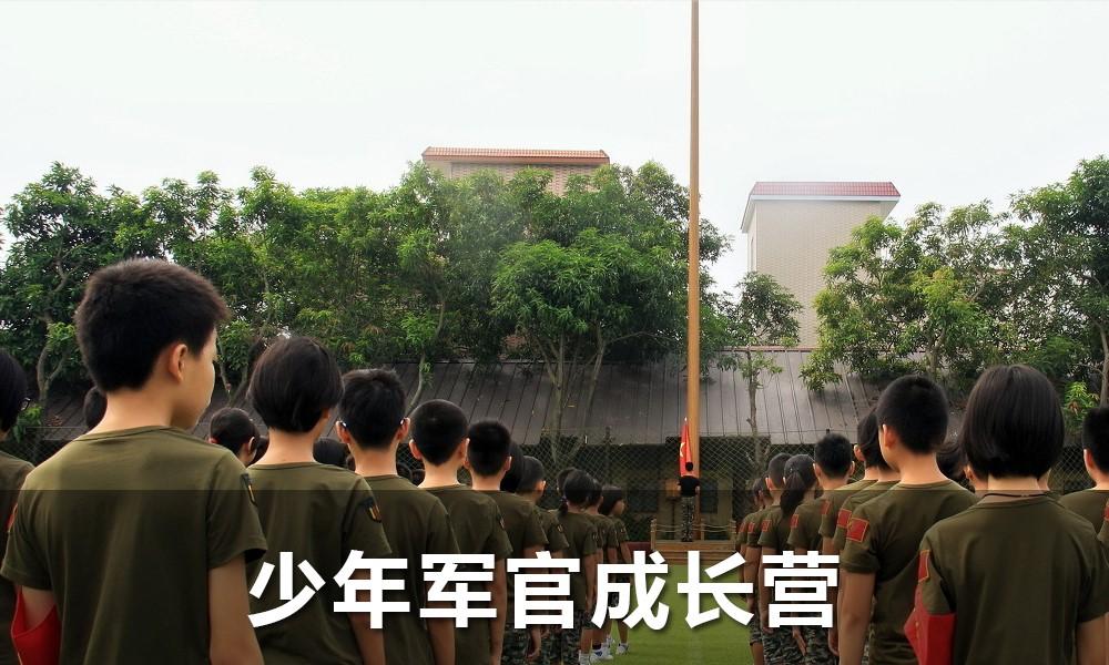 上海夏令营 | 少年军官成长营