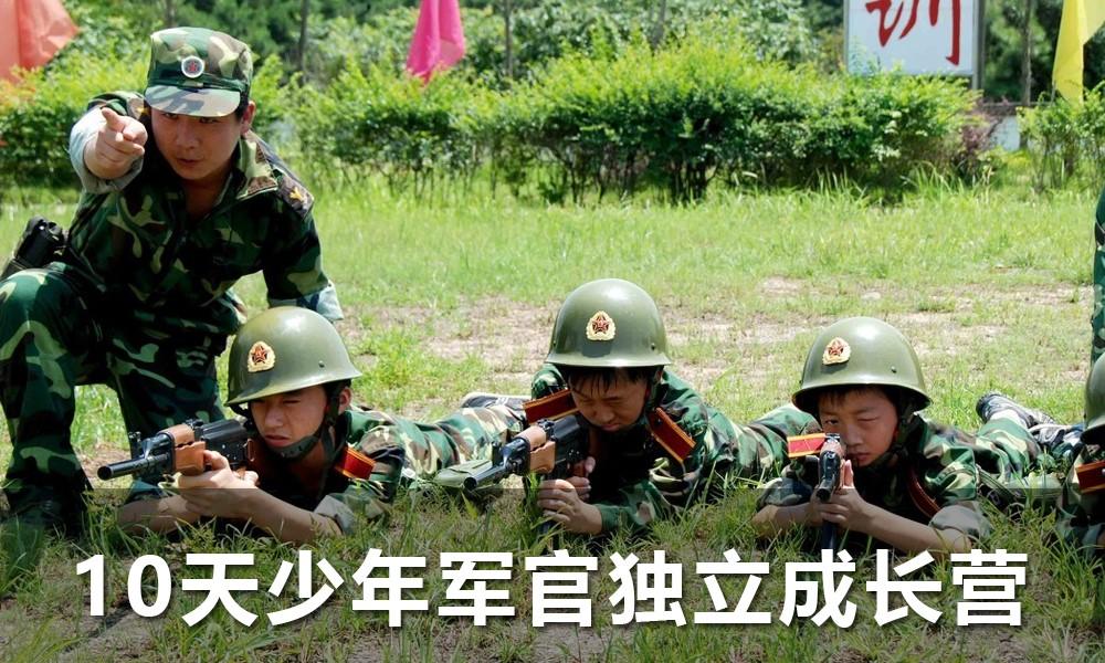 10天少年军官独立成长营