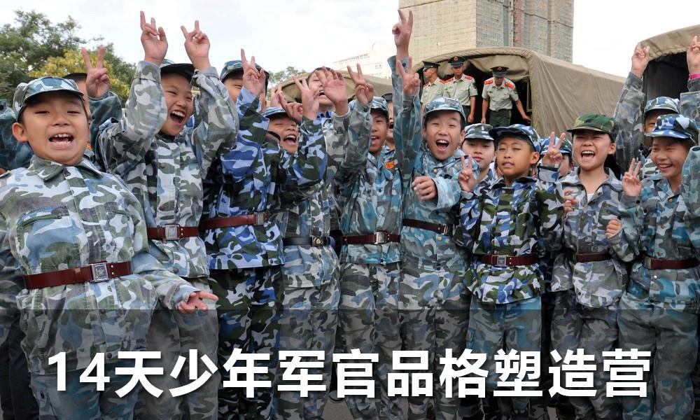 14天少年军官品格塑造营