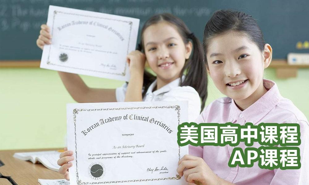 美国高中课程+AP课程