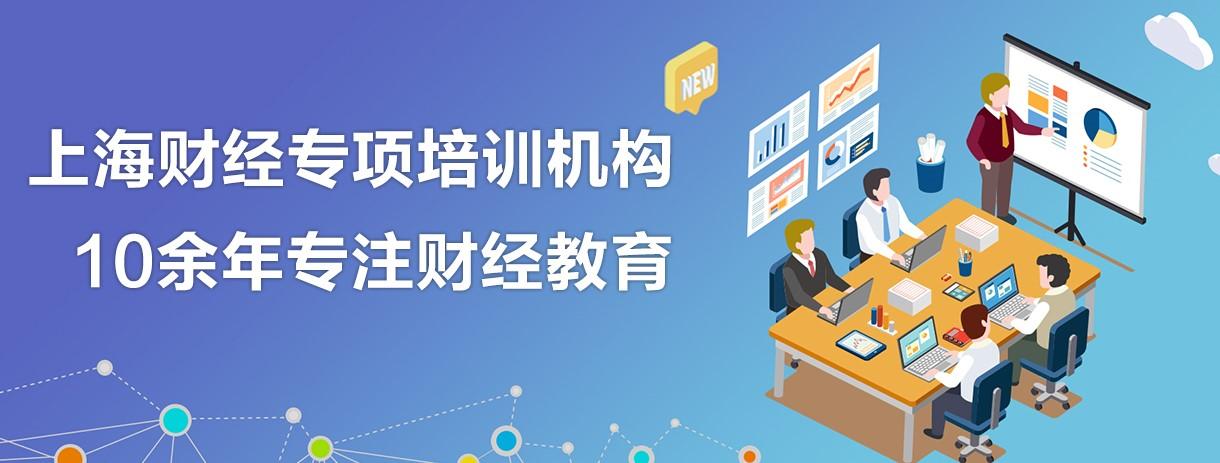 上海财菁教育学校